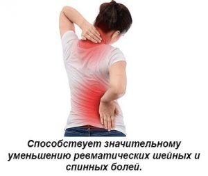 Снимает ревматические боли