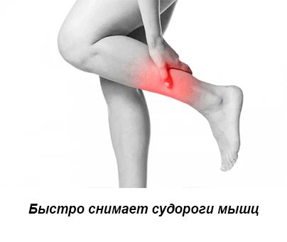 Быстро снимает судороги мышц